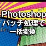 "[Photoshop]""バッチ処理""→""自動処理""を利用してPDFの個別ページの「解像度変更」を行い「PNG」で一括保存する方法"